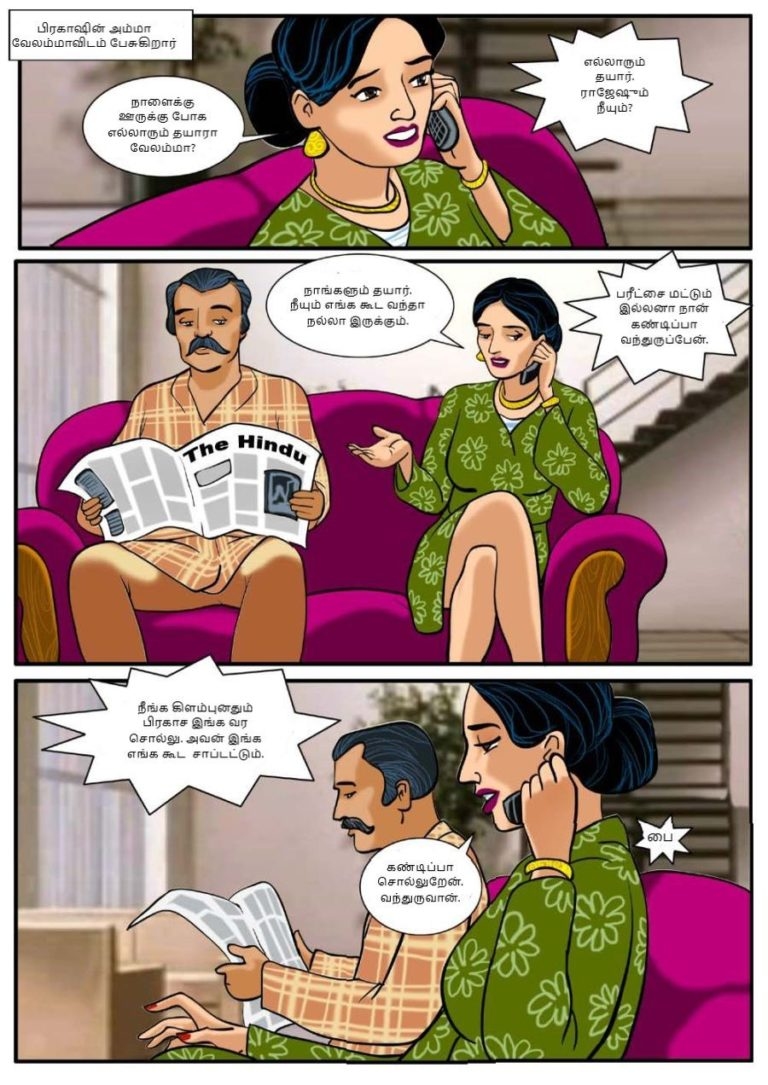 Velamma - Episode 1 - Tamil - Page 001