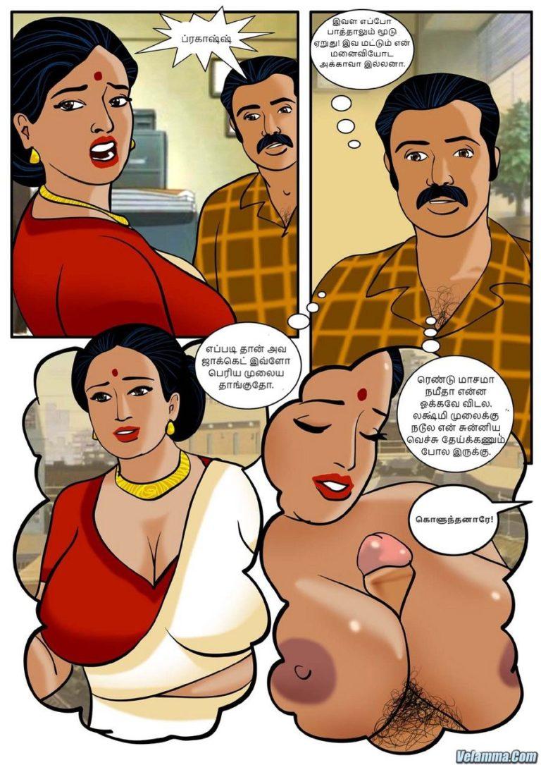 Velamma - Episode 3 - Tamil - Page 002