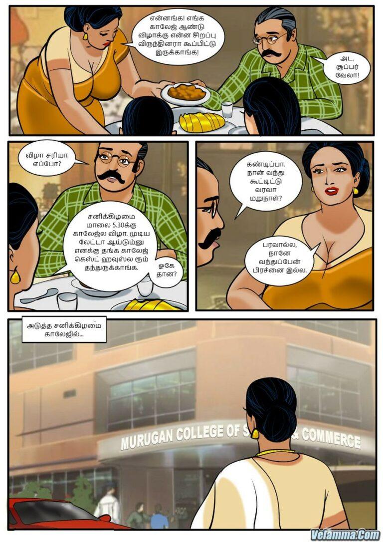 Velamma - Episode 5 - Tamil - Page 002