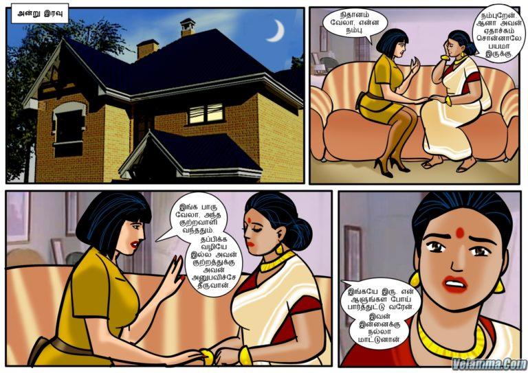Velamma - Episode 17 - Tamil - Page 005