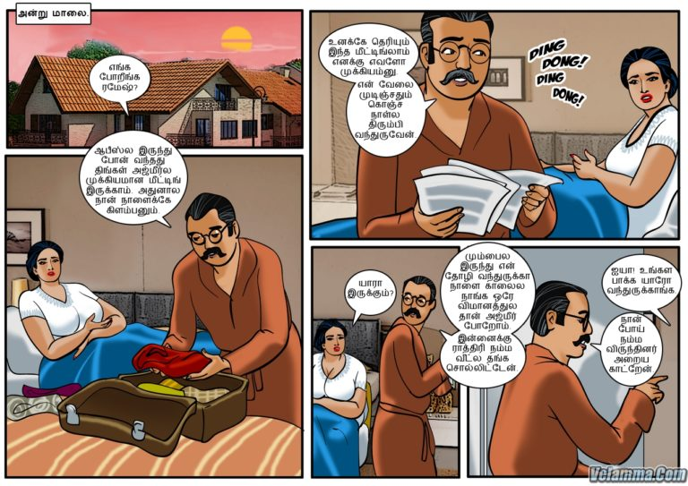 Velamma - Episode 19 - Tamil - Page 003