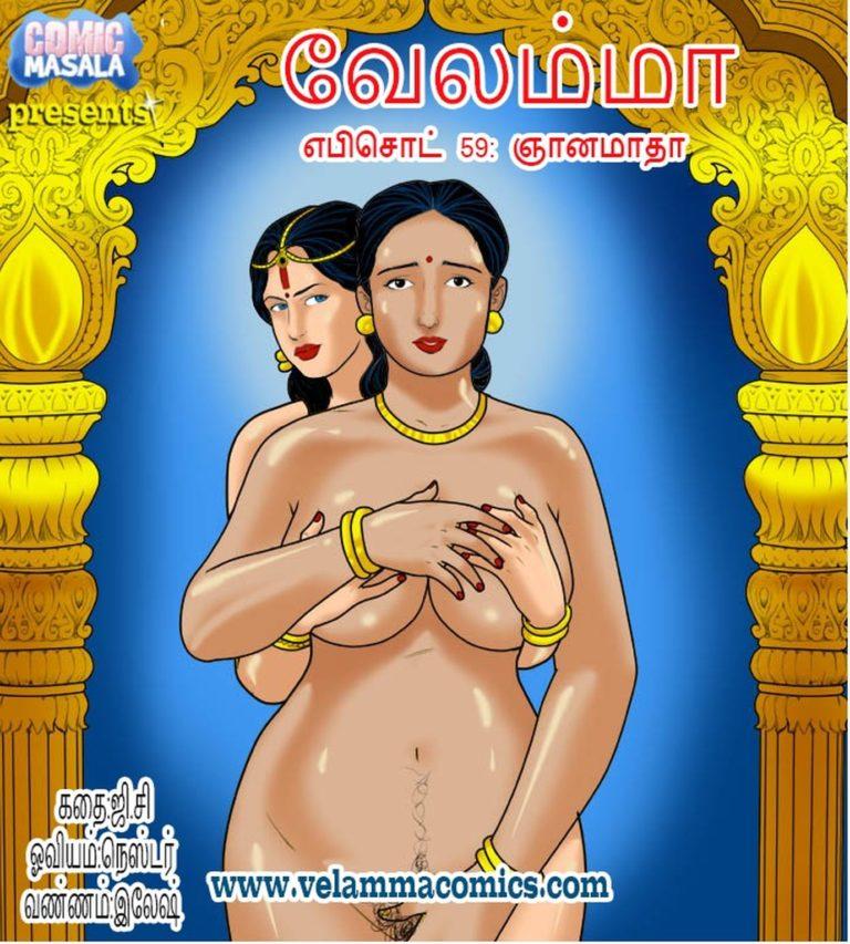 வேலம்மா எபிசொட் 59 - ஞானமாதா