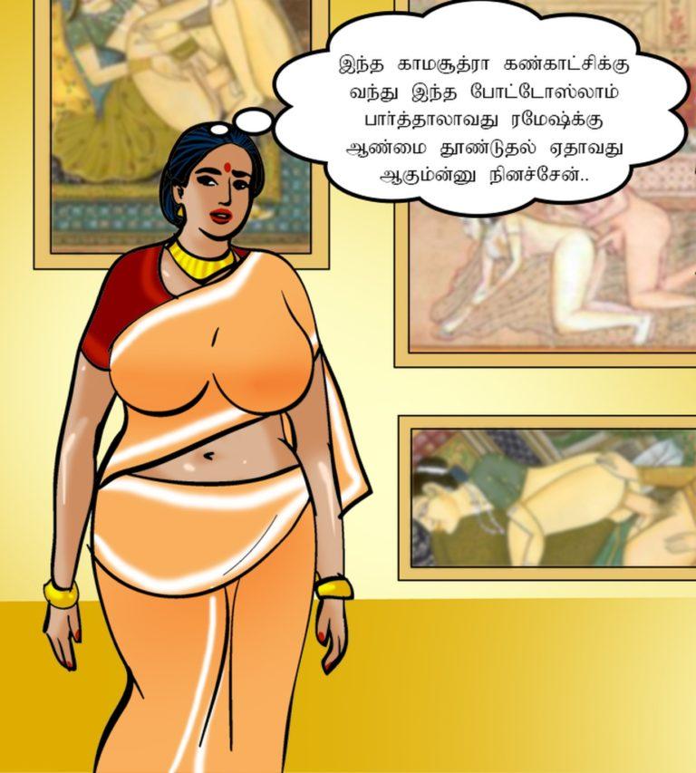Velamma - Episode 62 - Tamil - Page 002