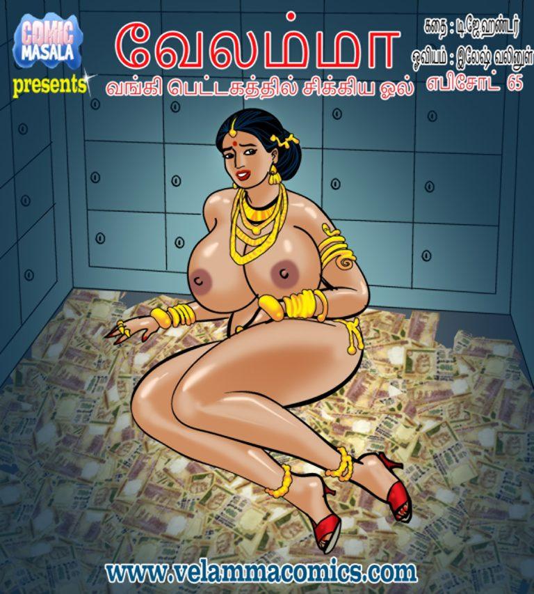 வேலம்மா எபிசொட் 65 - வங்கி பெட்டகத்தில் சிக்கிய ஓல்