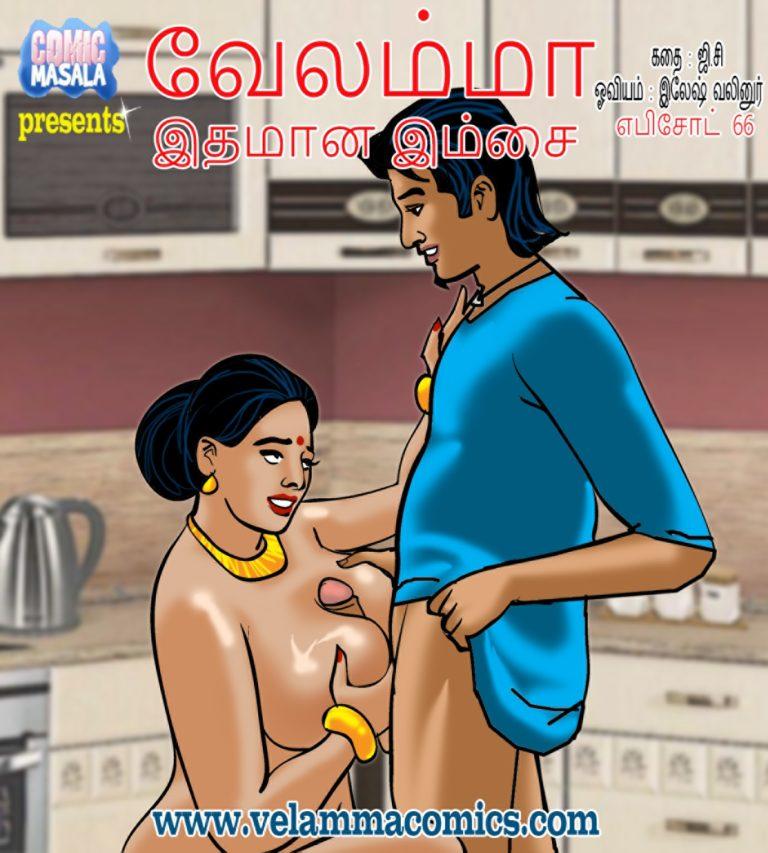 வேலம்மா எபிசொட் 66 - இதமான இம்சை