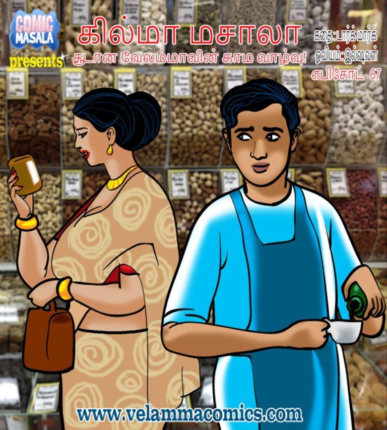 வேலம்மா எபிசொட் 67 - கில்மா மசாலா - சூடான வேலம்மாவின் காம வாழ்வு