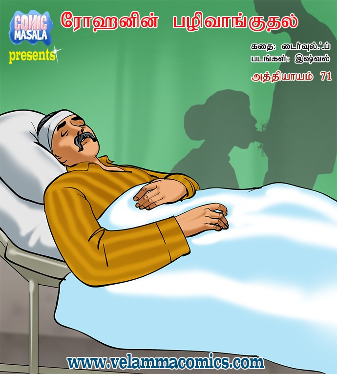 Velamma-Episode-71-Tamil-Page-000