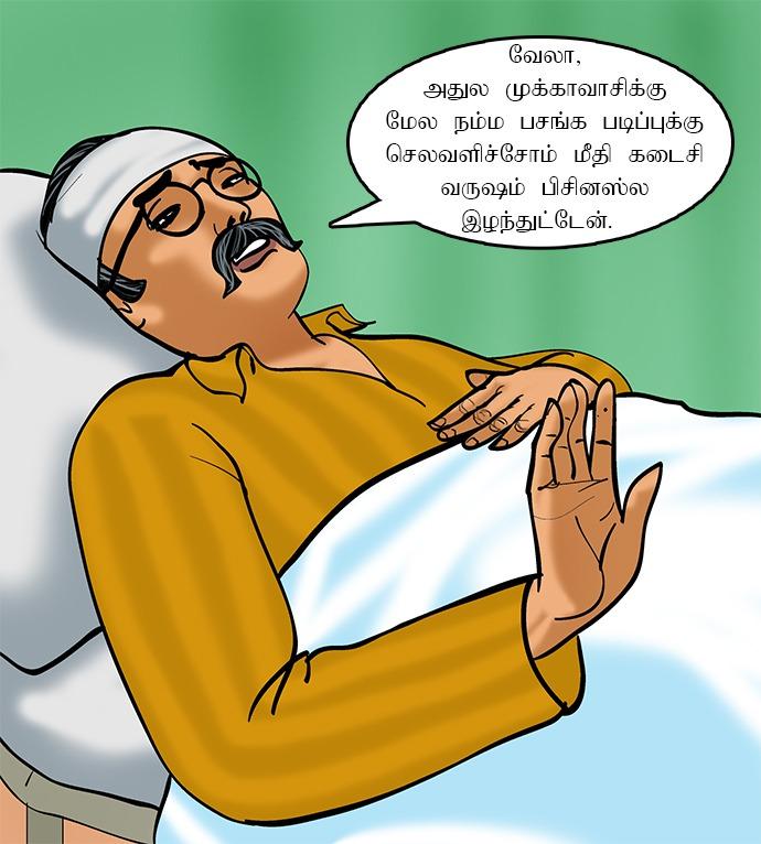 Velamma-Episode-71-Tamil-Page-004