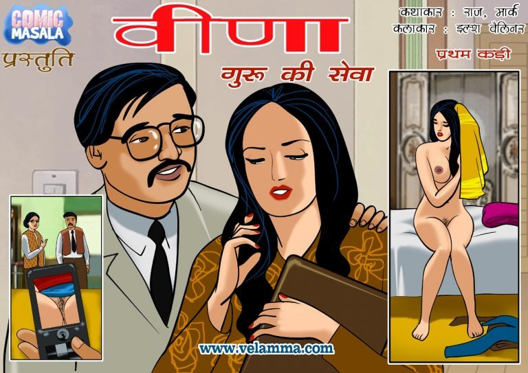 Veena - Episode 1 - प्रोफेसर से प्यार - Hindi - Panel 000