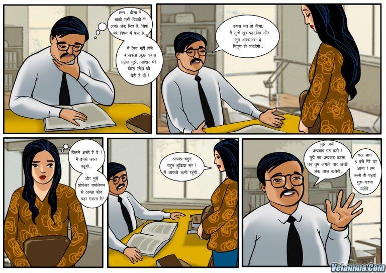 Veena - Episode 1 - प्रोफेसर से प्यार - Hindi - Panel 002