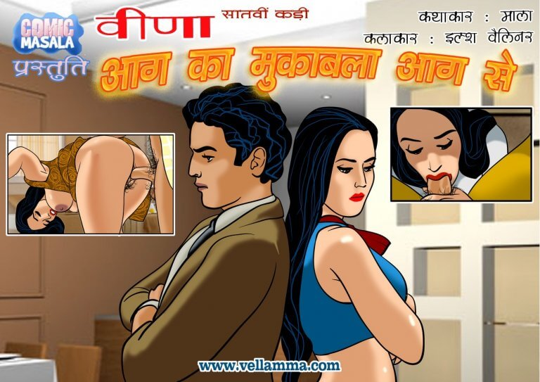 Veena - Episode 7 - Cover page - Hindi