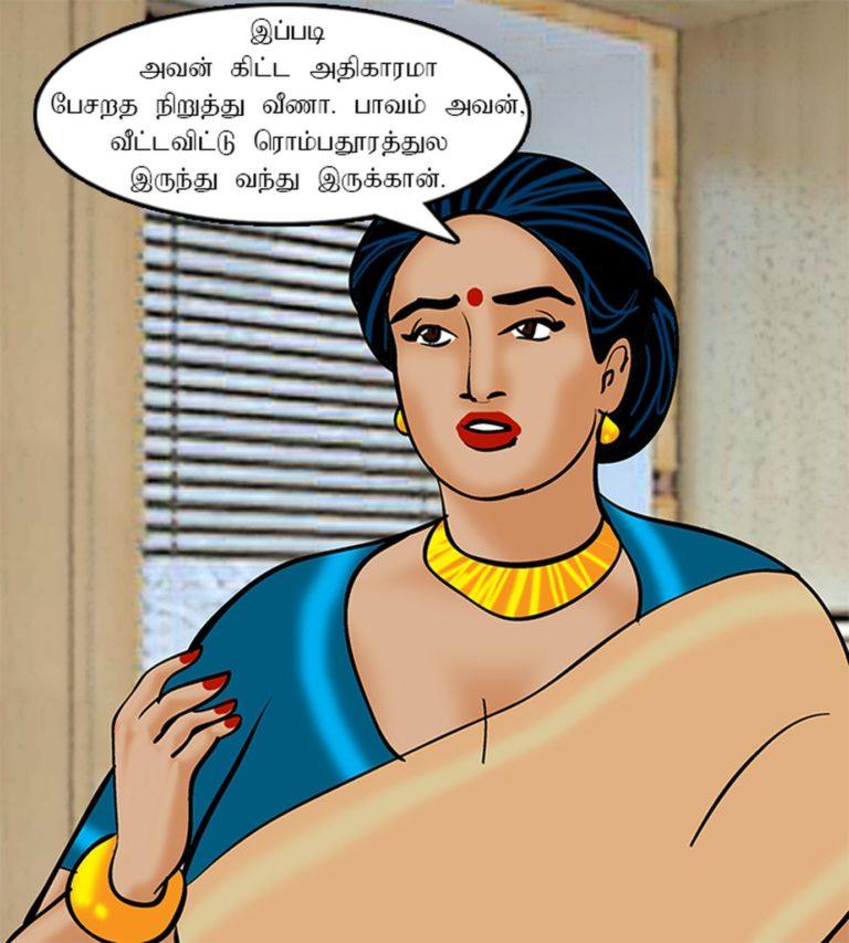 Velamma - Episode 72 - Tamil - Page 004