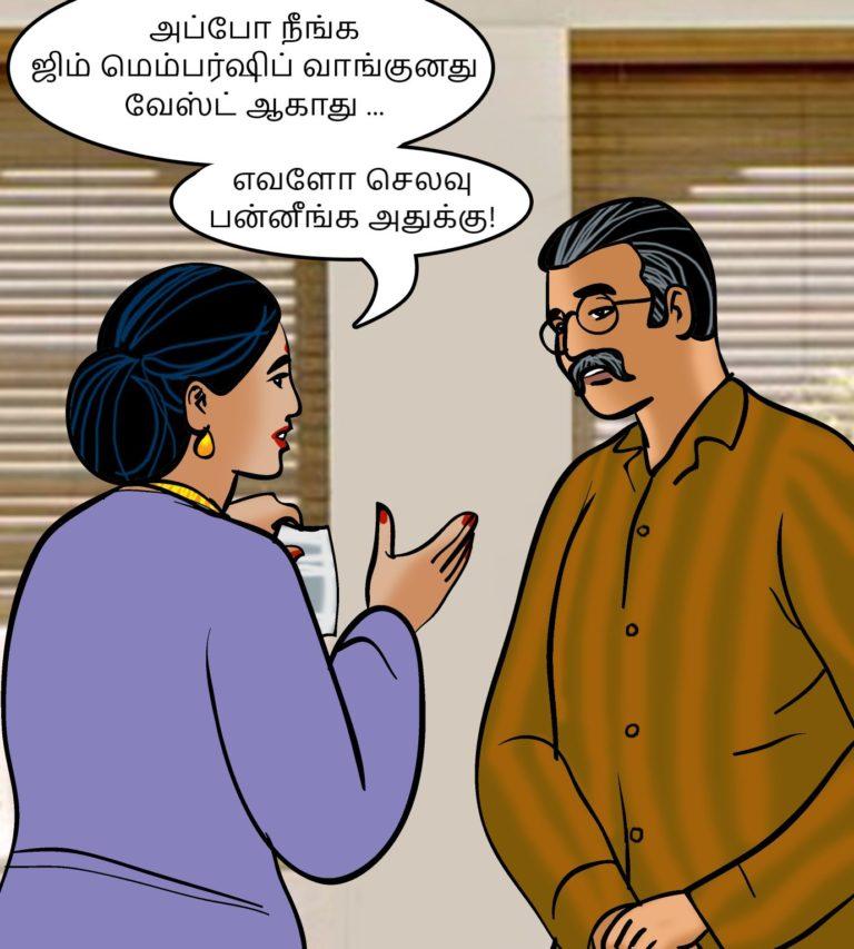 Velamma - Episode 75 - Tamil - Page 004