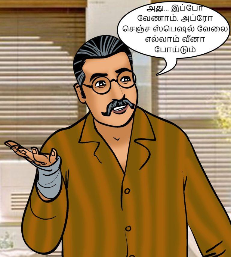 Velamma - Episode 75 - Tamil - Page 008