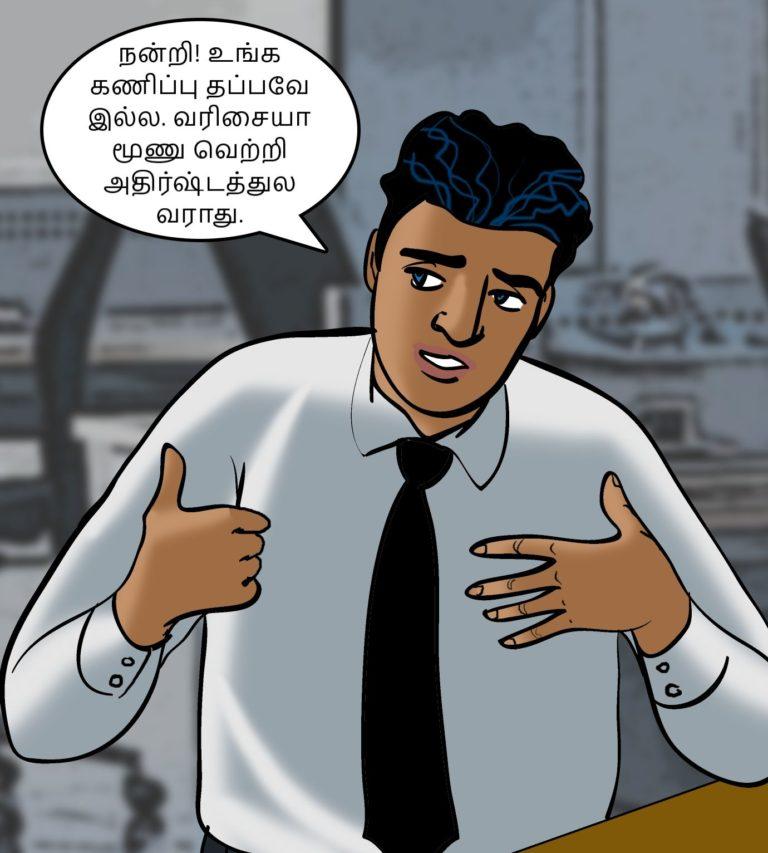Velamma-Episode-79-Tamil-page-005