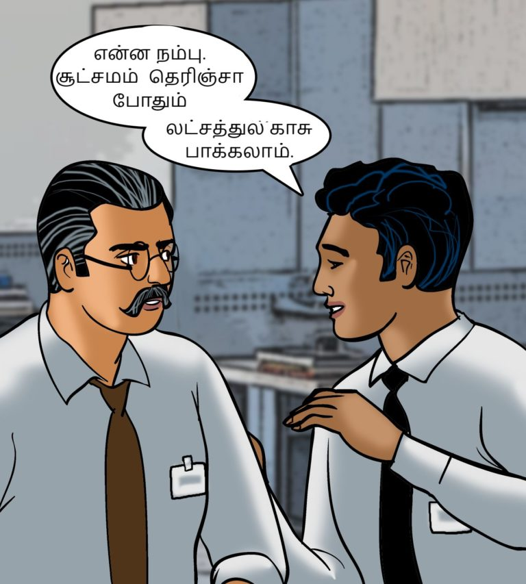 Velamma-Episode-79-Tamil-page-009