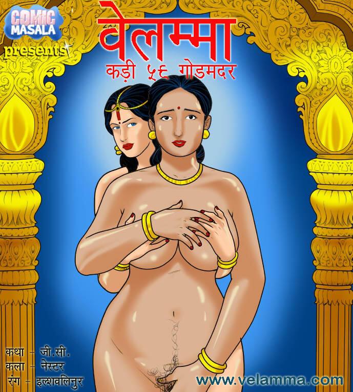 Vela61_00Cover_ hindi_9v6g