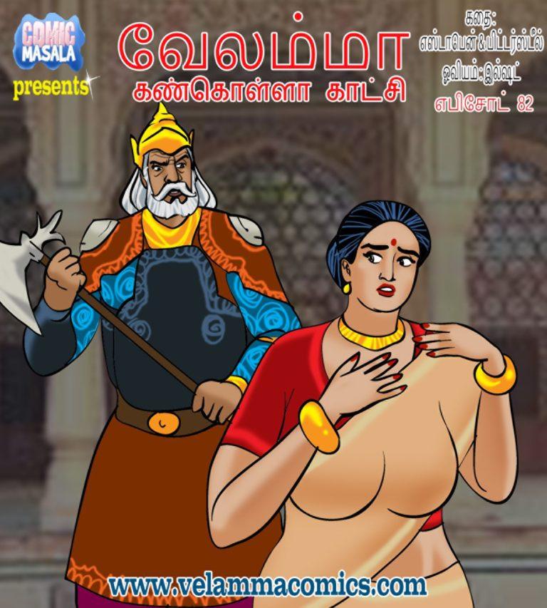 வேலம்மா எபிசொட் 82 - கண்கொள்ளா காட்சி