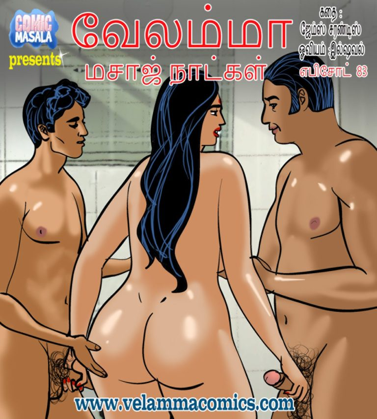 வேலம்மா எபிசொட் 83 - மசாஜ் நாட்கள்