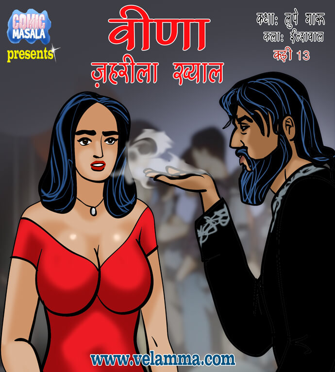 Veena - Episode 13 - Cover page - Hindi