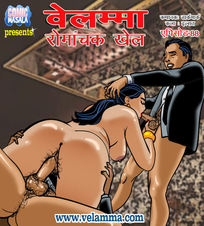 Vela84_000_HIndi_Cover_3zs5