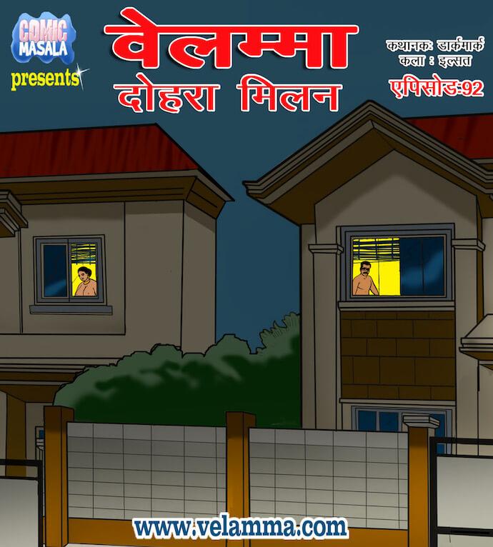 Vela92_000_HIndi_Cover_rahm