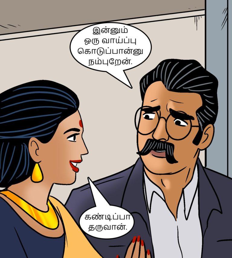 Velamma - Episode 102 - Tamil - Page 004