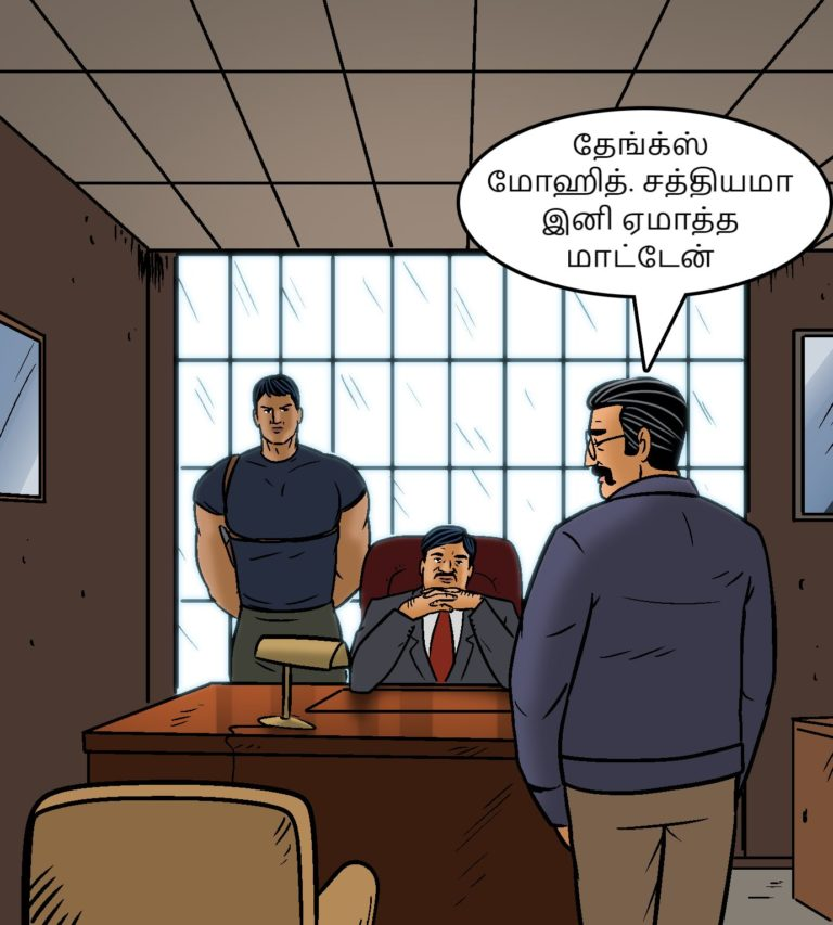 Velamma - Episode 102 - Tamil - Page 007