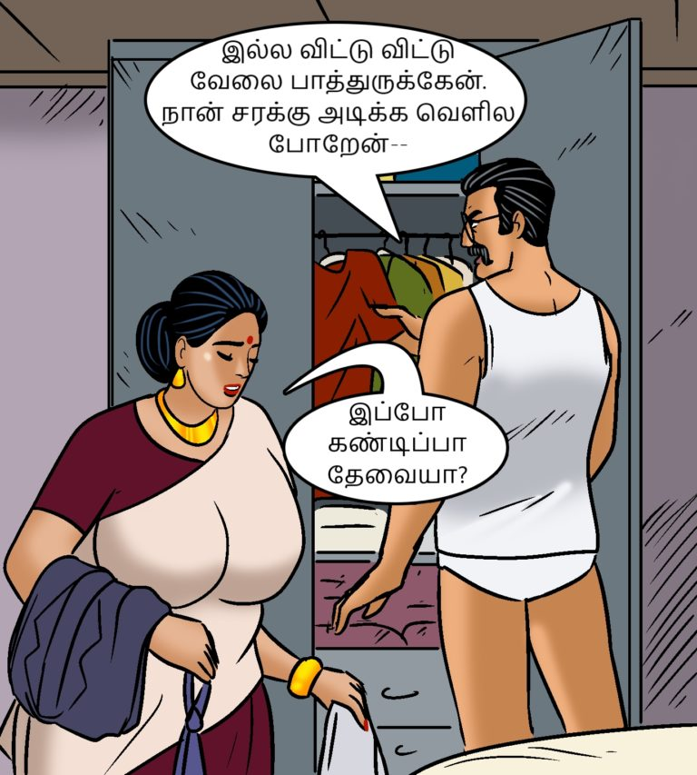 Velamma - Episode 103 - Tamil - Page 008