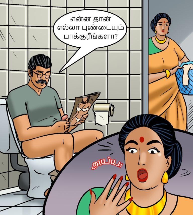 Velamma - Episode 105 - Tamil - Page 002