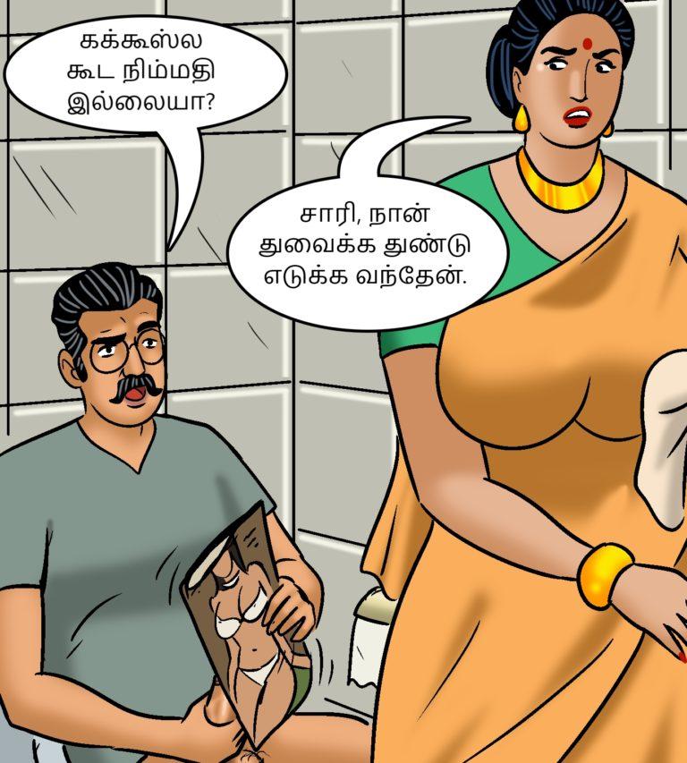 Velamma - Episode 105 - Tamil - Page 003