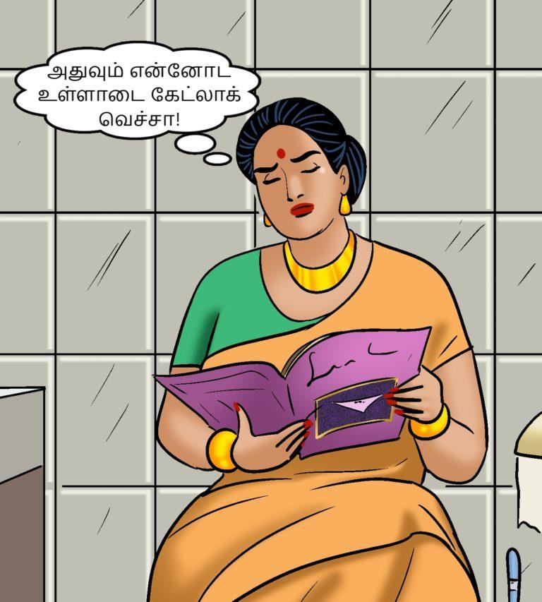 Velamma - Episode 105 - Tamil - Page 007