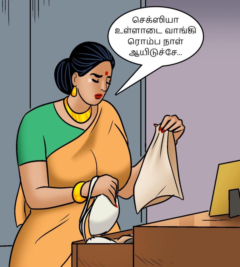 Velamma - Episode 105 - Tamil - Page 009