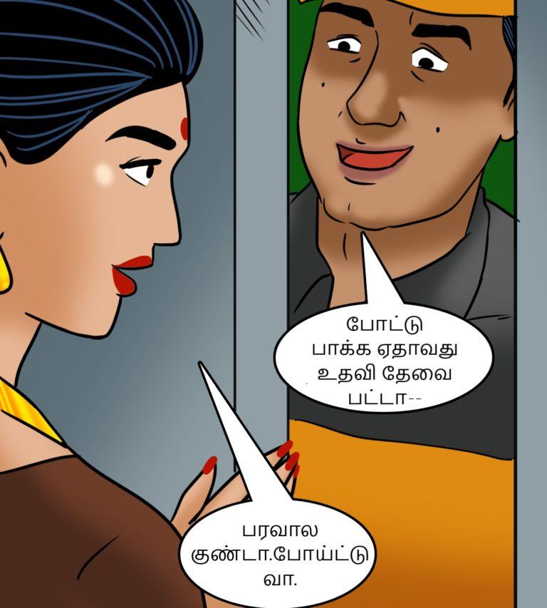 Velamma - Episode 106 - Tamil - Page 003