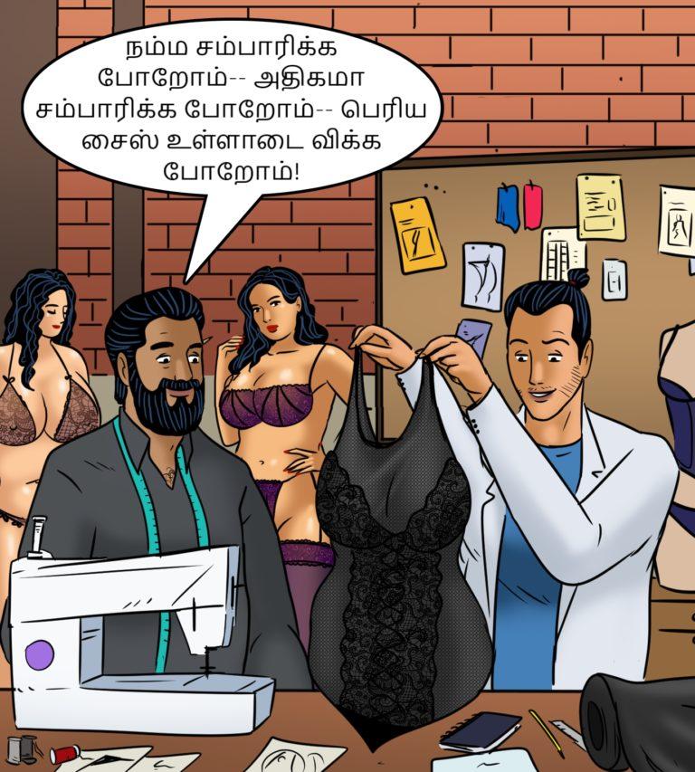 Velamma - Episode 106 - Tamil - Page 006