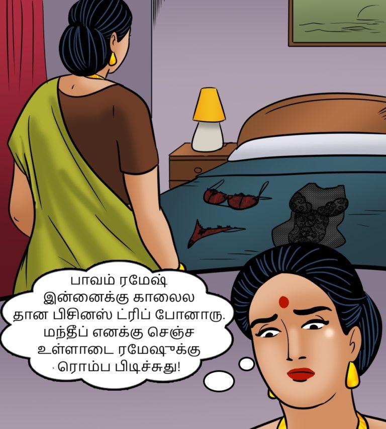 Velamma - Episode 106 - Tamil - Page 009