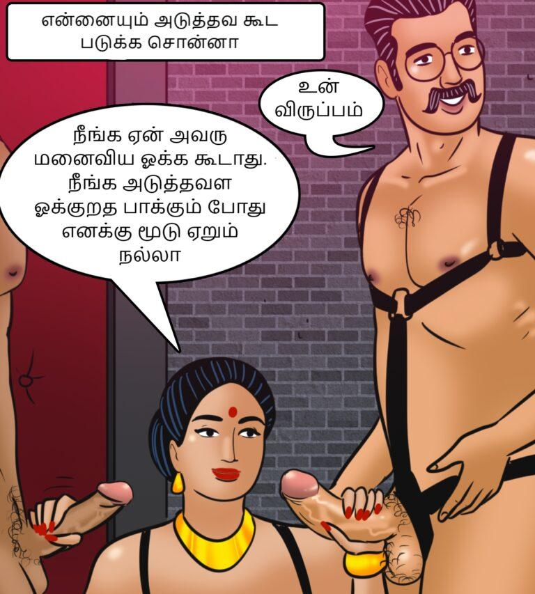 Velamma - Episode 109 - Tamil - Page 009