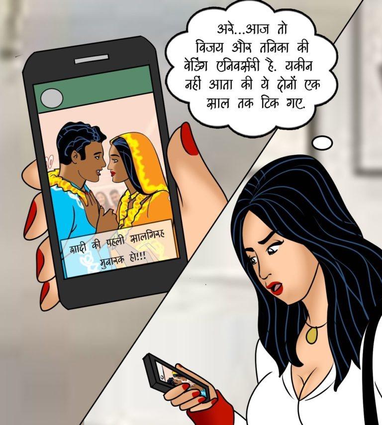 Veena-Episode-14-Hindi-page-003