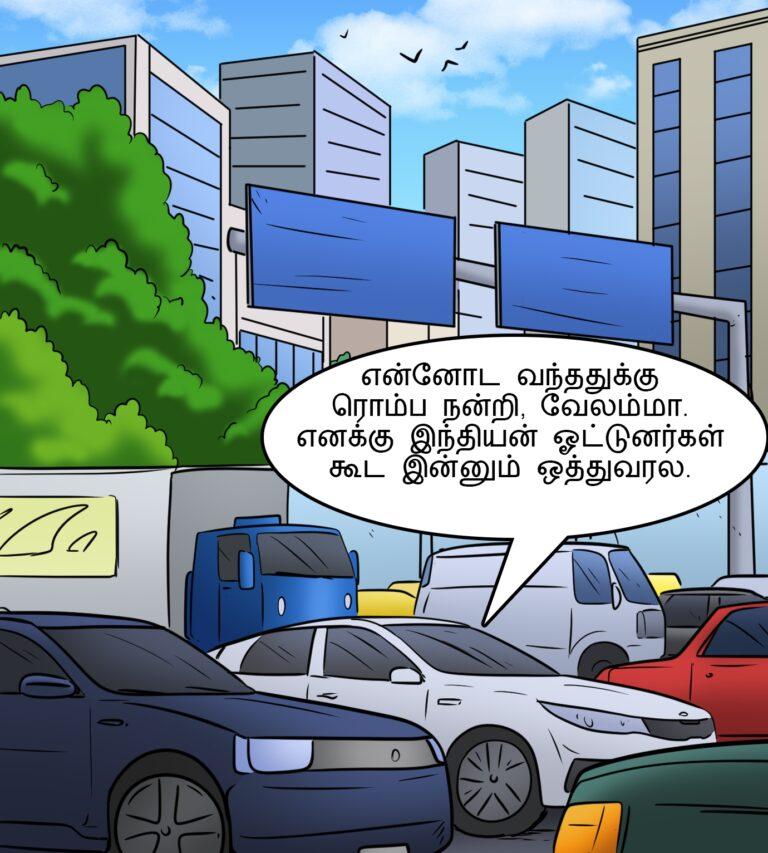 Velamma - Episode 110 - Tamil - Page 001