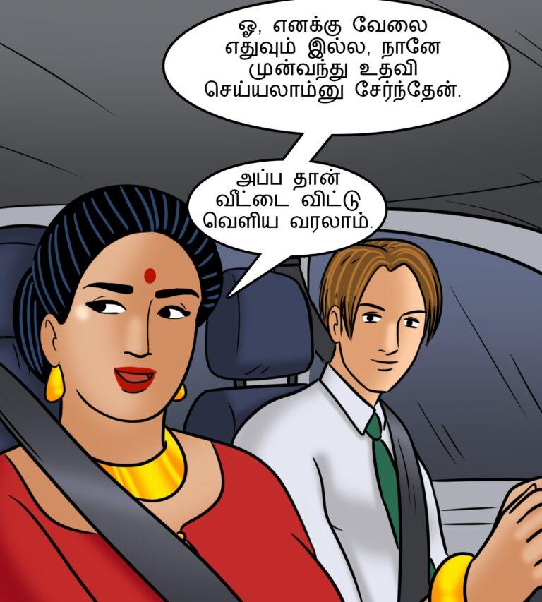 Velamma - Episode 110 - Tamil - Page 005