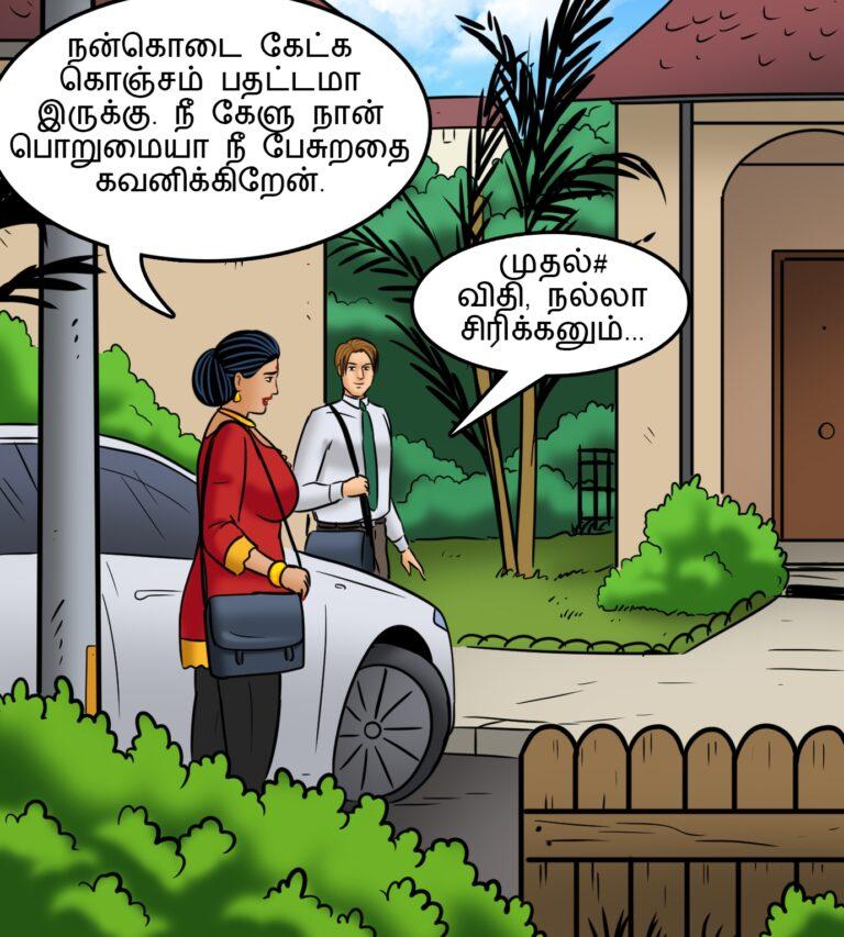 Velamma - Episode 110 - Tamil - Page 006