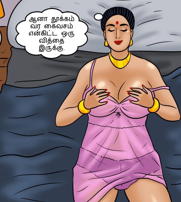Velamma - Episode 112 - Tamil - Page 003