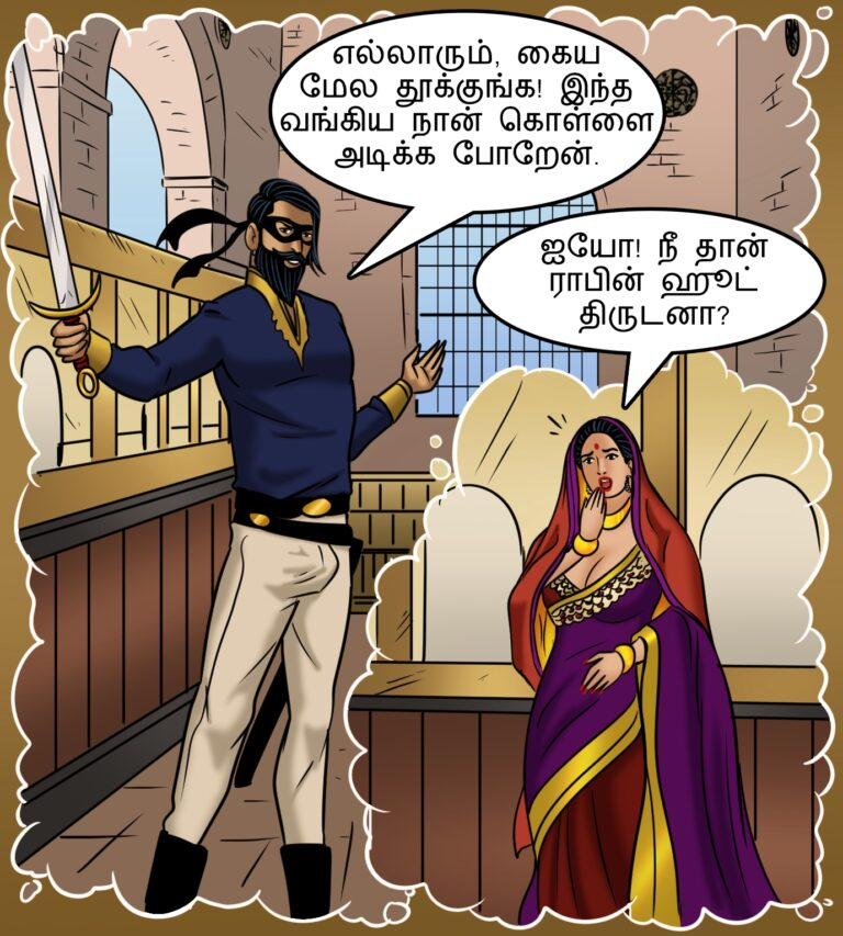Velamma - Episode 112 - Tamil - Page 007