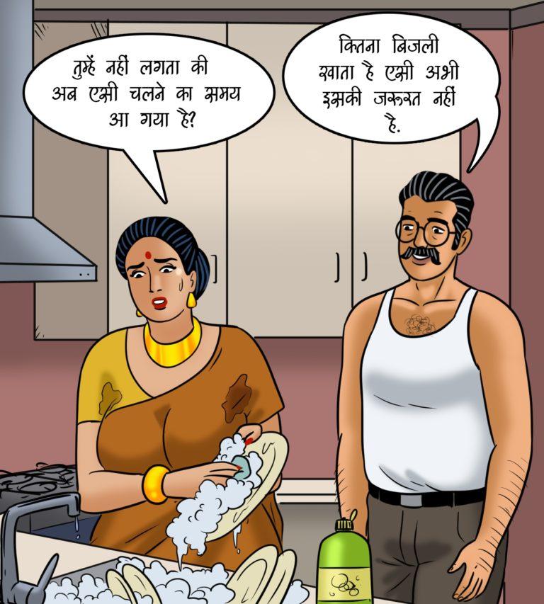 Velamma - Episode 113 - Hindi - Page 003