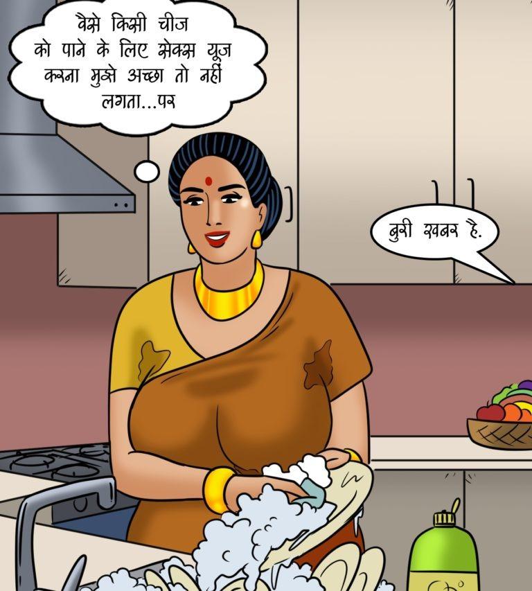 Velamma - Episode 113 - Hindi - Page 009
