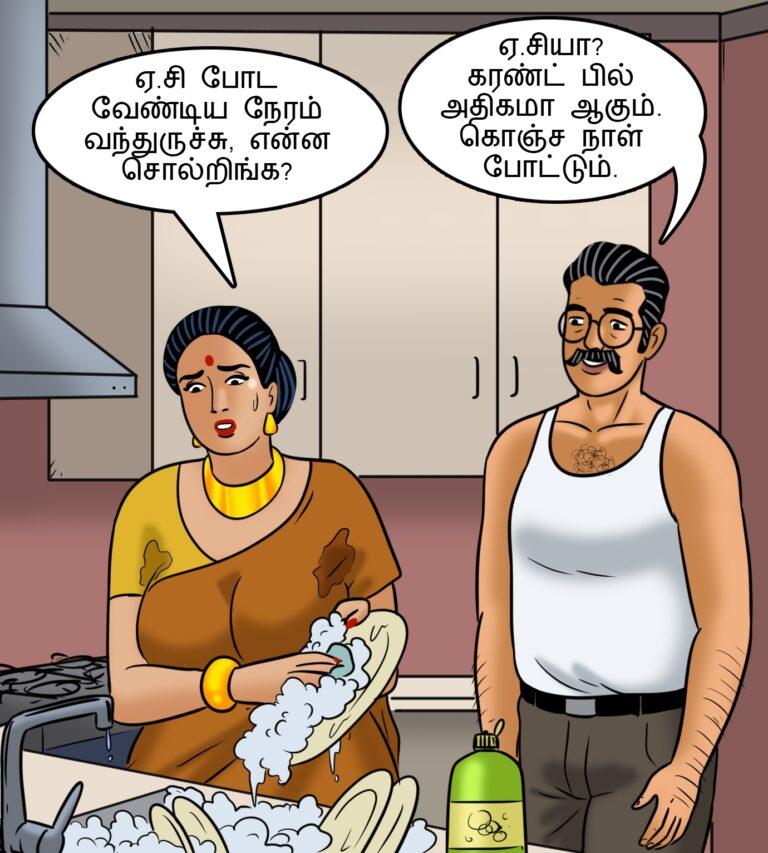 Velamma - Episode 113 - Tamil - Page 003