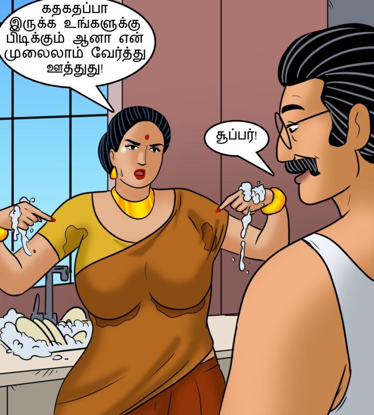 Velamma - Episode 113 - Tamil - Page 004
