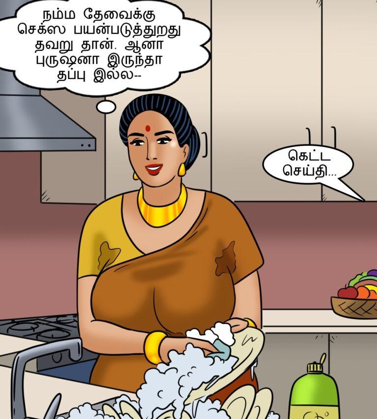Velamma - Episode 113 - Tamil - Page 009