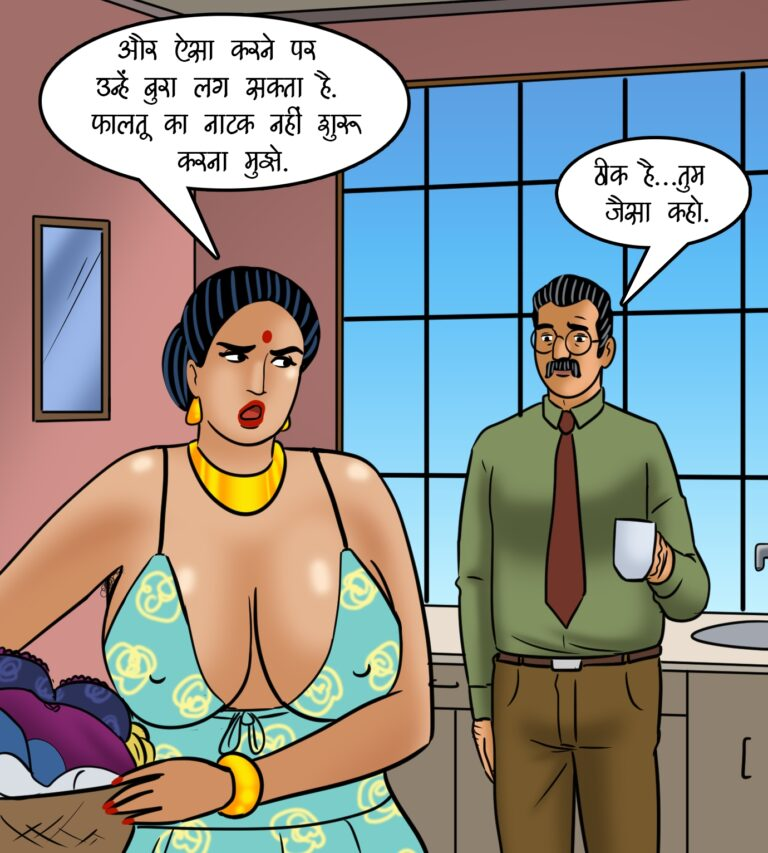 Velamma - Episode 116 - Hindi - Page 005