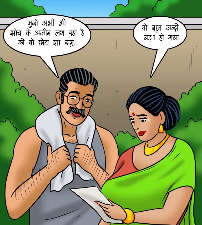 Velamma - Episode 118 - Hindi - Page 005